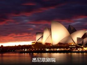 【畅爽海陆空】澳大利亚新西兰11日 北京起止 西安转机
