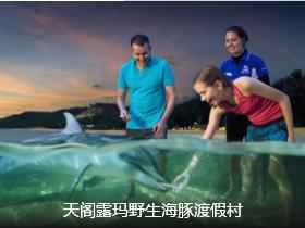 <澳大利亚>澳大利亚一地8日游 纯玩无购物 邂逅海豚岛 南方航空 深圳转机