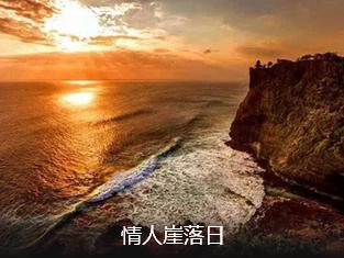 【豪华精选】巴厘岛5晚7天