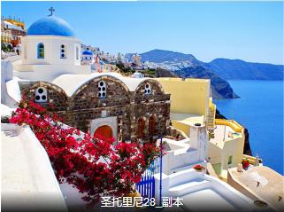 <金牌洲际>希腊10日游 2晚洲际酒店 圣岛悬崖 梅黛奥拉 内陆加飞