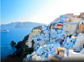 <一价全含>金牌希腊10日 圣岛悬崖酒店 雅典洲际酒店 伯罗奔尼撒半岛