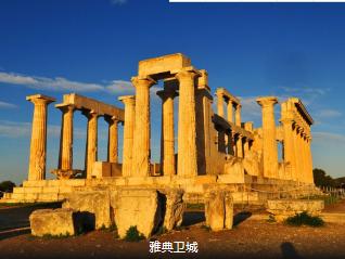 <优品>希腊10日游 悬崖酒店  伯罗奔尼撒半岛 科林斯运河 纳普良小镇