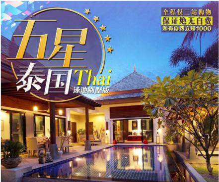 <五星泰国>曼谷芭提雅5晚7日游 泳池别墅版 仅一站购物 保证绝无自费