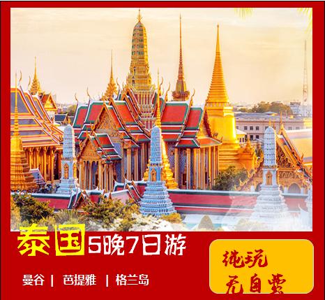 <曼谷+芭提雅+格兰岛>初见泰国5晚7日游 纯玩无自费 香港转机