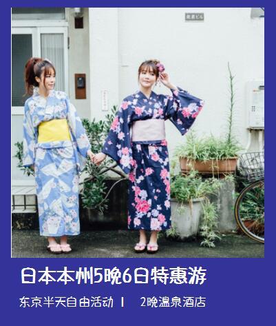 <特惠>日本本州5晚6特惠游 名古屋往返 名古屋 京都 箱根 东京