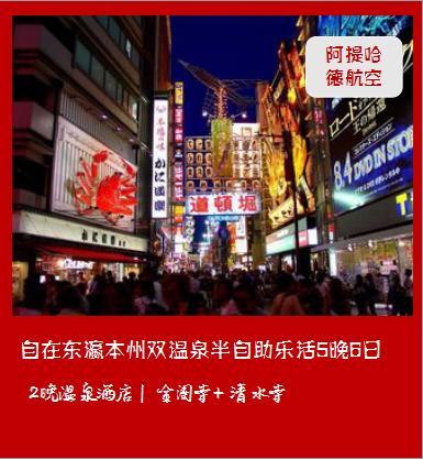 <半自助>本州双温泉半自助5晚6日 东京一整天自由活动  EY名古屋往返