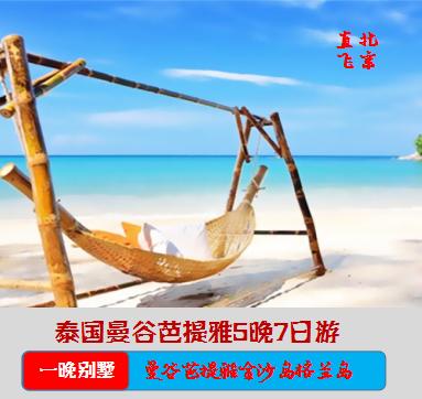 <大众产品>泰国7日游 直飞 一晚别墅