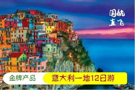 【意大利】金牌意大利一地12日游