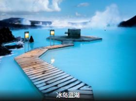 <碧海寻鲸>一价全含 北欧四国双峡湾+冰岛13日 四-五星酒店 芬兰航空